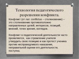 Технология педагогического разрешения конфликта. Конфликт (от лат. conflictus