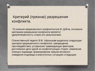 Критерий (признак) разрешения конфликта. По мнению американского конфликтоло