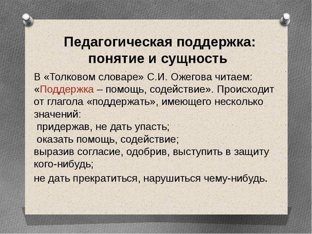 В «Толковом словаре» С.И. Ожегова читаем: «Поддержка – помощь, содействие». П...