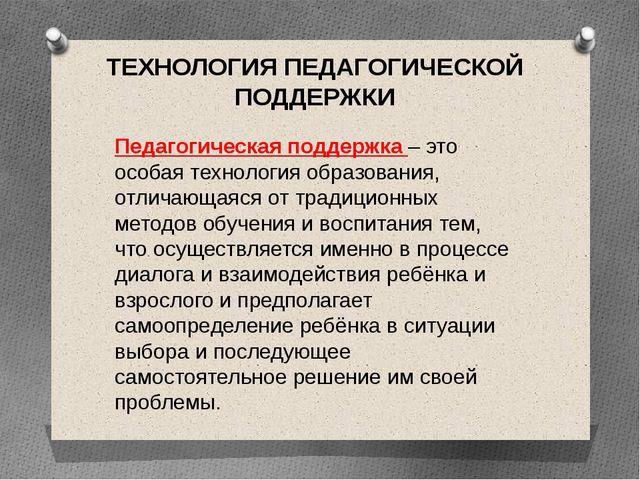 ТЕХНОЛОГИЯ ПЕДАГОГИЧЕСКОЙ ПОДДЕРЖКИ Педагогическая поддержка – это особая тех...