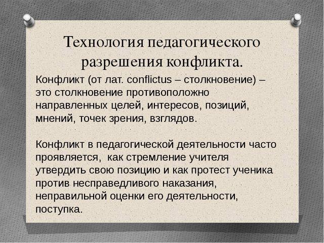 Технология педагогического разрешения конфликта. Конфликт (от лат. conflictus...
