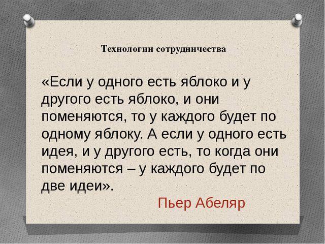 Технологии сотрудничества «Если у одного есть яблоко и у другого есть яблоко,...