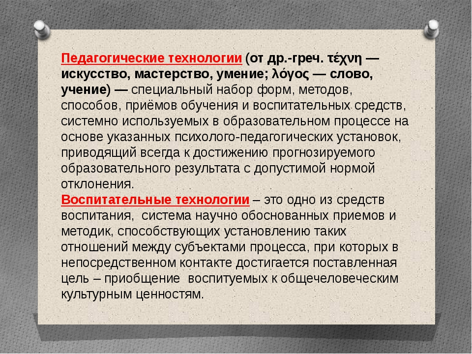 Педагогические технологии (от др.-греч. τέχνη — искусство, мастерство, умение...