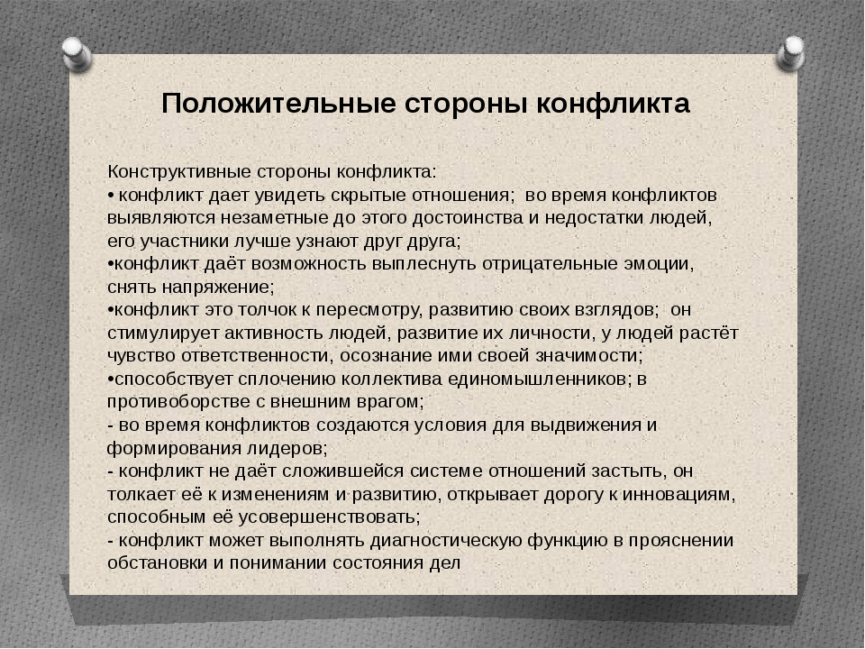 Конструктивные стороны конфликта: • конфликт дает увидеть скрытые отношения;...