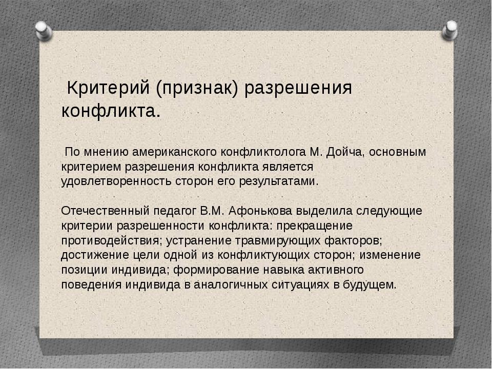 Критерий (признак) разрешения конфликта. По мнению американского конфликтоло...