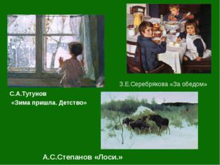 З.Е.Серебрякова «За обедом» С.А.Тутунов «Зима пришла. Детство» А.С.Степанов «