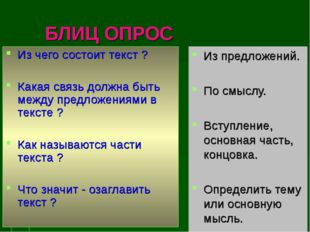 БЛИЦ ОПРОС Из чего состоит текст ? Какая связь должна быть между предложения