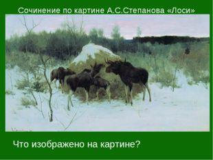 Сочинение по картине А.С.Степанова «Лоси» Что изображено на картине?