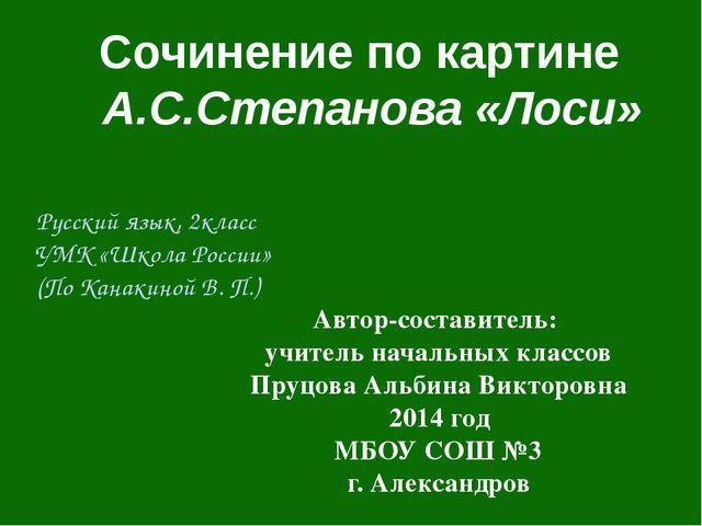 Автор-составитель: учитель начальных классов Пруцова Альбина Викторовна 2014...