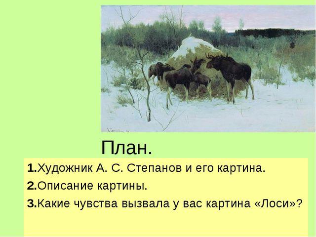 План. 1.Художник А. С. Степанов и его картина. 2.Описание картины. 3.Какие чу...