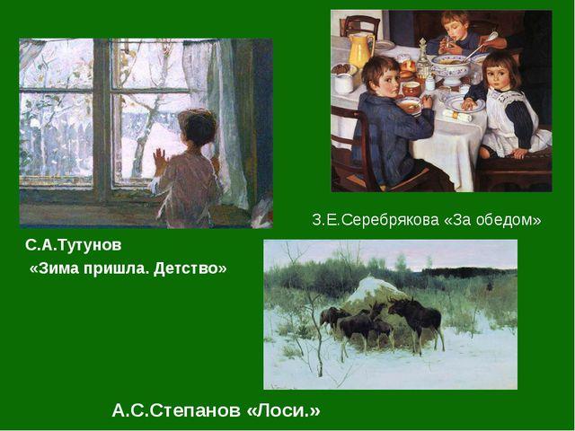 З.Е.Серебрякова «За обедом» С.А.Тутунов «Зима пришла. Детство» А.С.Степанов «...