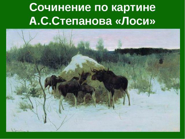 Сочинение по картине А.С.Степанова «Лоси»