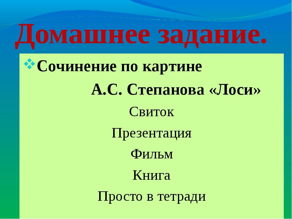 Домашнее задание. Сочинение по картине А.С. Степанова «Лоси» Свиток Презентац...