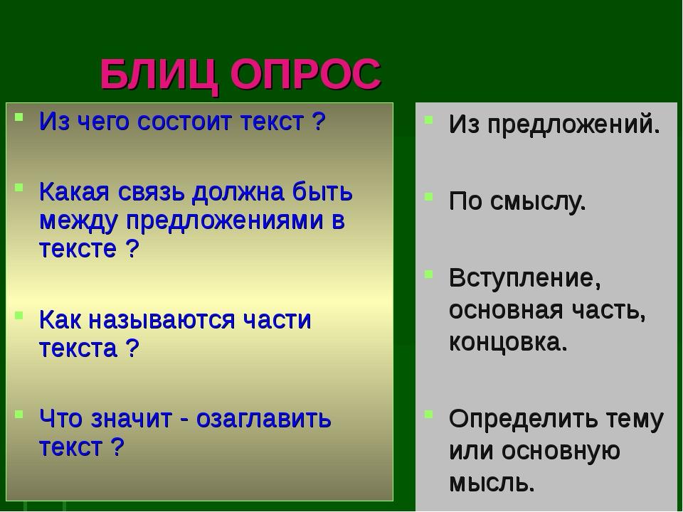 БЛИЦ ОПРОС Из чего состоит текст ? Какая связь должна быть между предложения...