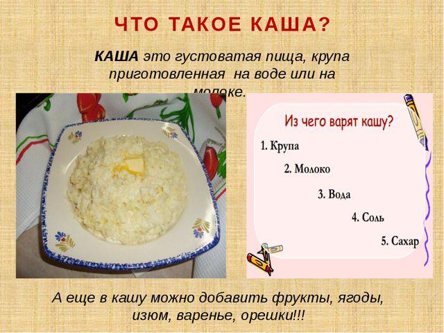 КАША это густоватая пища, крупа приготовленная на воде или на молоке. ЧТО ТА...