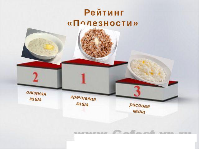 Рейтинг «Полезности» гречневая каша рисовая каша овсяная каша