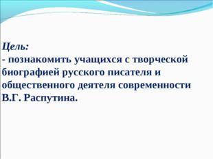Цель: - познакомить учащихся с творческой биографией русского писателя и общ