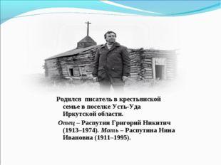 Родился писатель в крестьянской семье в поселке Усть-Уда Иркутской области.