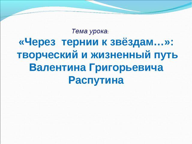 «Через тернии к звёздам…»: творческий и жизненный путь Валентина Григорьевич...