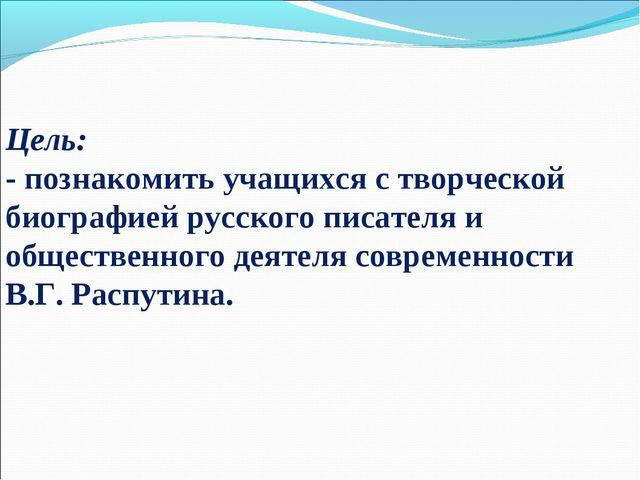 Цель: - познакомить учащихся с творческой биографией русского писателя и общ...