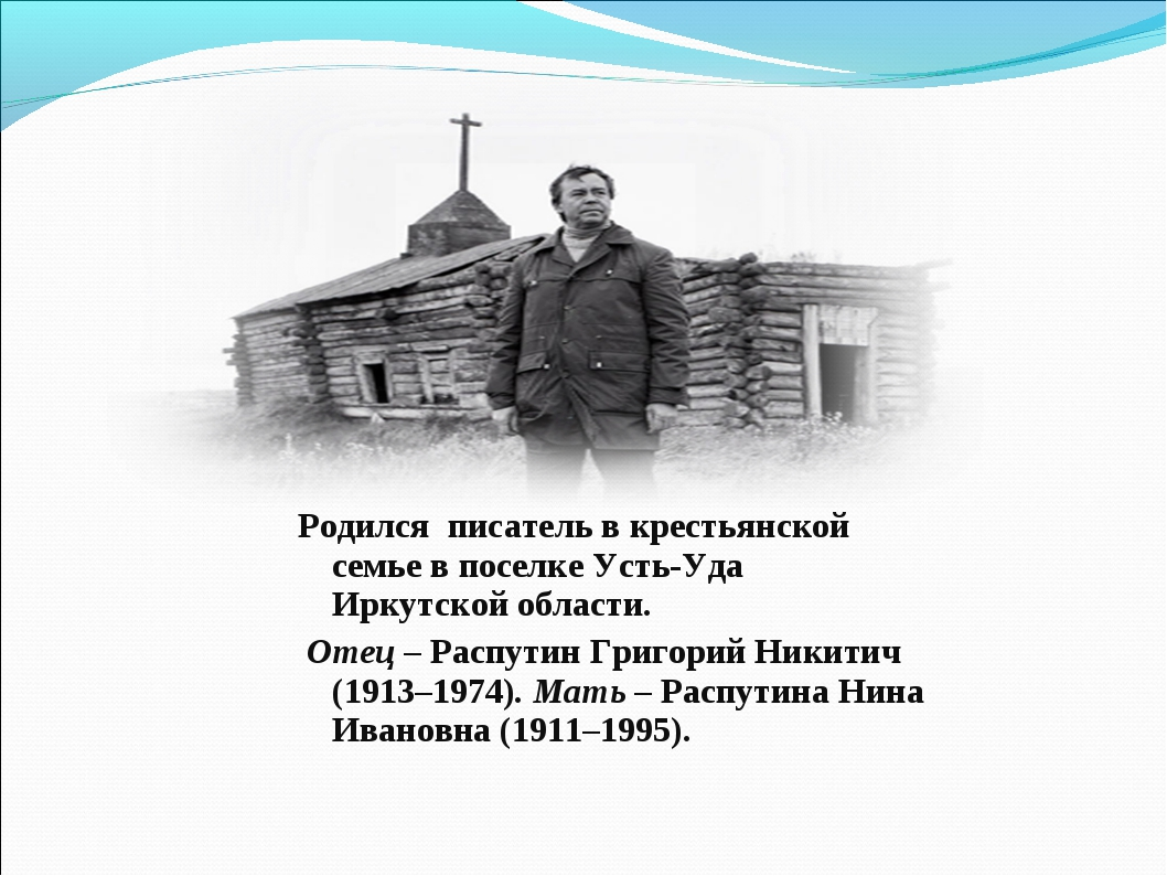 Родился писатель в крестьянской семье в поселке Усть-Уда Иркутской области....
