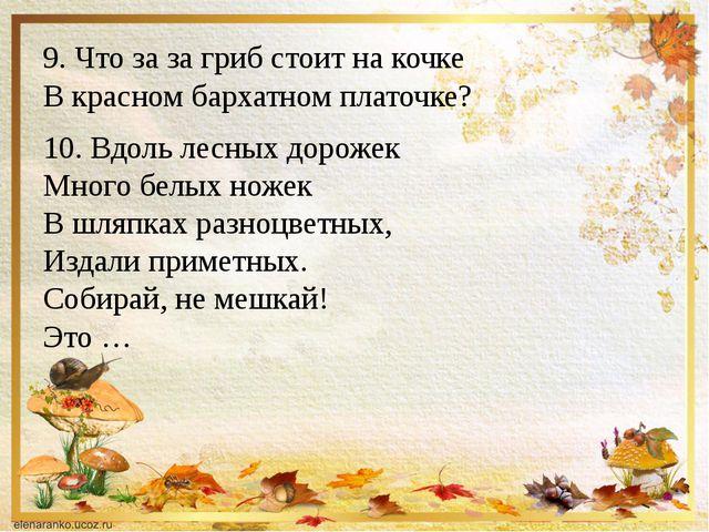 9. Что за за гриб стоит на кочке В красном бархатном платочке? 10. Вдоль лес...