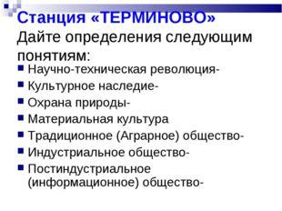 Станция «ТЕРМИНОВО» Дайте определения следующим понятиям: Научно-техническая