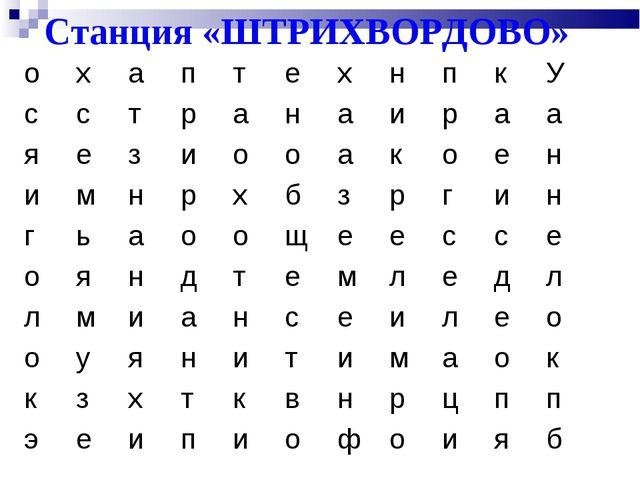 Станция «ШТРИХВОРДОВО» охаптехнпкУ сстранаираа яезио...