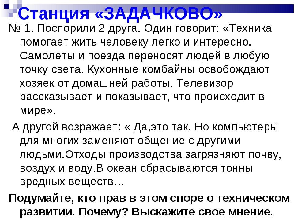 Станция «ЗАДАЧКОВО» № 1. Поспорили 2 друга. Один говорит: «Техника помогает ж...
