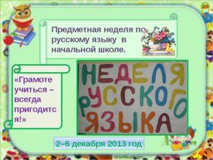 Предметная неделя по русскому языку в начальной школе. 2–6 декабря 2013 год