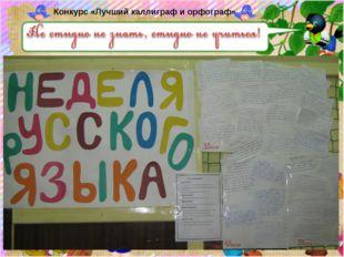 Конкурс «Лучший каллиграф и орфограф»