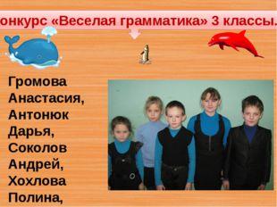 Конкурс «Веселая грамматика» 3 классы. Громова Анастасия, Антонюк Дарья, Соко