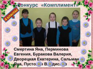Конкурс «Комплимент» 4 классы Смертина Яна, Перминова Евгения, Буракова Валер