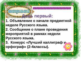 День первый: 1. Объявление о начале предметной неделе Русского языка. 2.