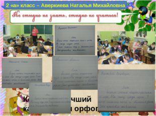 Конкурс «Лучший каллиграф и орфограф» 2 «а» класс – Аверкиева Наталья Михайло