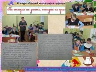 Конкурс «Лучший каллиграф и орфограф» 4 «а» класс – Панова Анастасия Геннадье