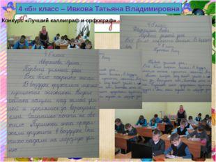Конкурс «Лучший каллиграф и орфограф» 4 «б» класс – Ивкова Татьяна Владимировна