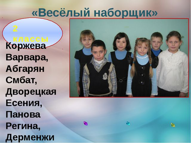 «Весёлый наборщик» 2 классы Коржева Варвара, Абгарян Смбат, Дворецкая Есения,...