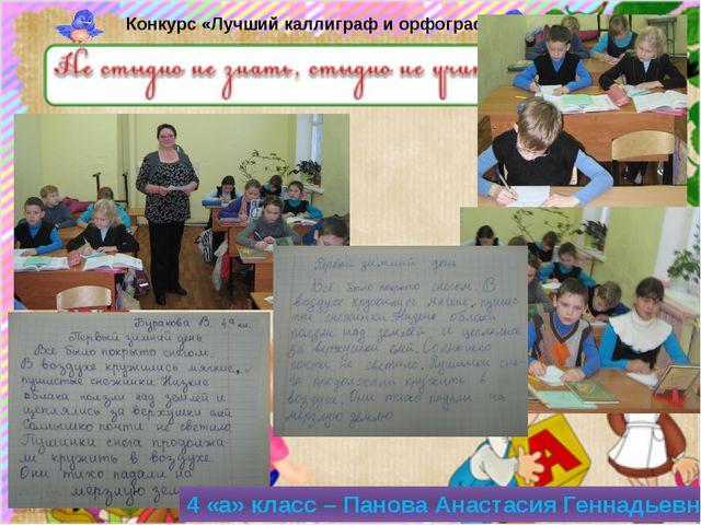 Конкурс «Лучший каллиграф и орфограф» 4 «а» класс – Панова Анастасия Геннадье...