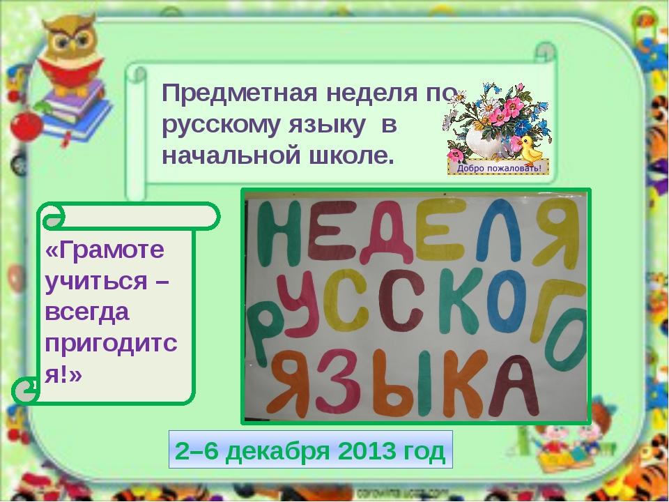 Предметная неделя по русскому языку в начальной школе. 2–6 декабря 2013 год...