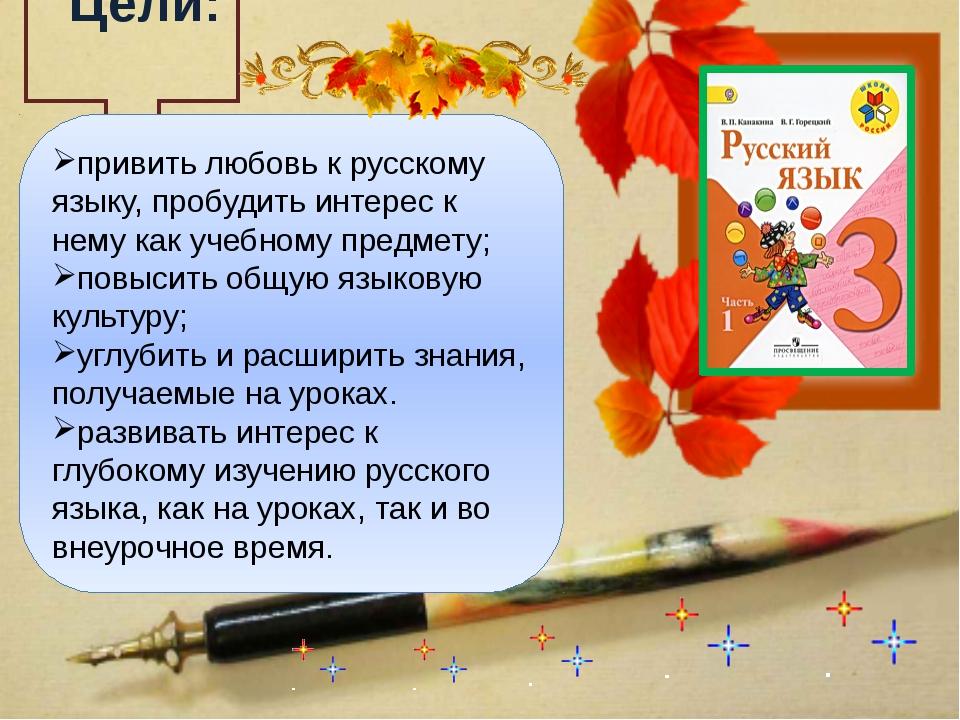 Цели: привить любовь к русскому языку, пробудить интерес к нему как учебному...