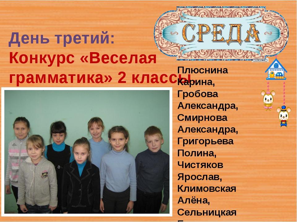 День третий: Конкурс «Веселая грамматика» 2 классы. Плюснина Карина, Гробова...