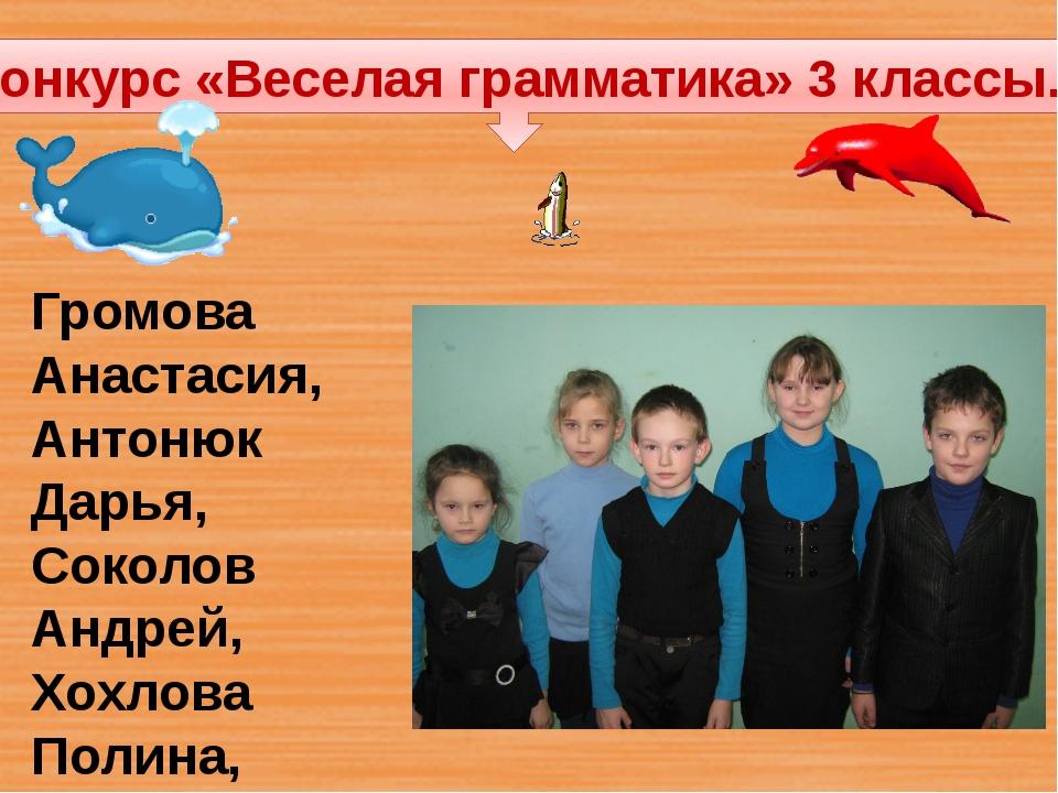 Конкурс «Веселая грамматика» 3 классы. Громова Анастасия, Антонюк Дарья, Соко...