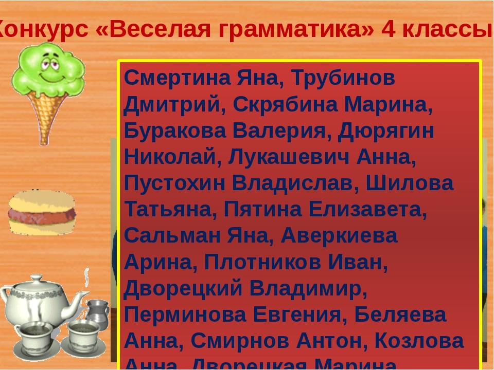 Конкурс «Веселая грамматика» 4 классы. Смертина Яна, Трубинов Дмитрий, Скряби...
