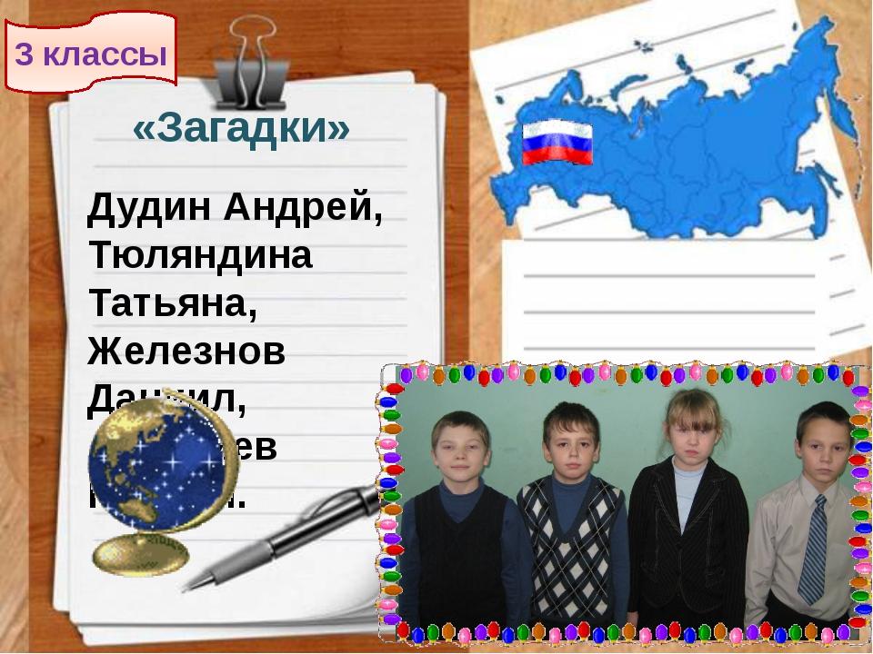 «Загадки» 3 классы Дудин Андрей, Тюляндина Татьяна, Железнов Даниил, Аверкиев...