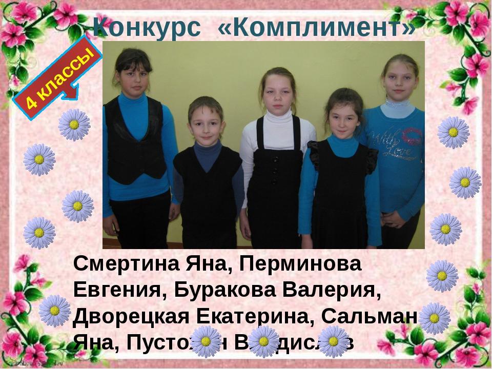 Конкурс «Комплимент» 4 классы Смертина Яна, Перминова Евгения, Буракова Валер...