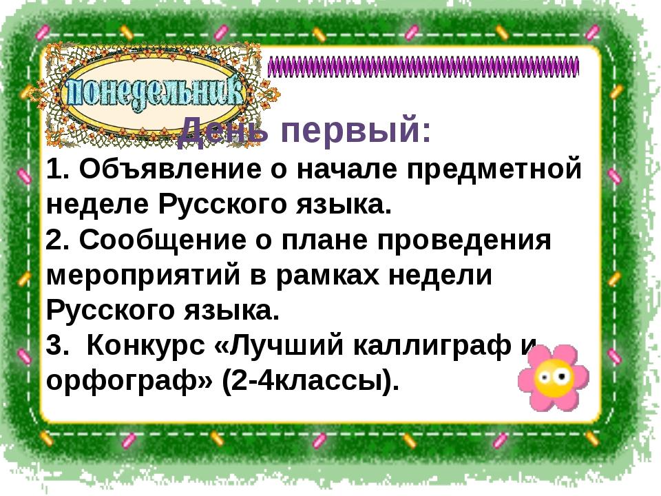 День первый: 1. Объявление о начале предметной неделе Русского языка. 2....