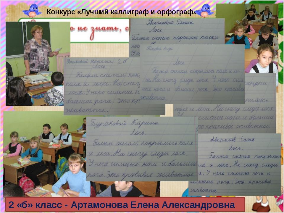 Конкурс «Лучший каллиграф и орфограф» 2 «б» класс - Артамонова Елена Александ...
