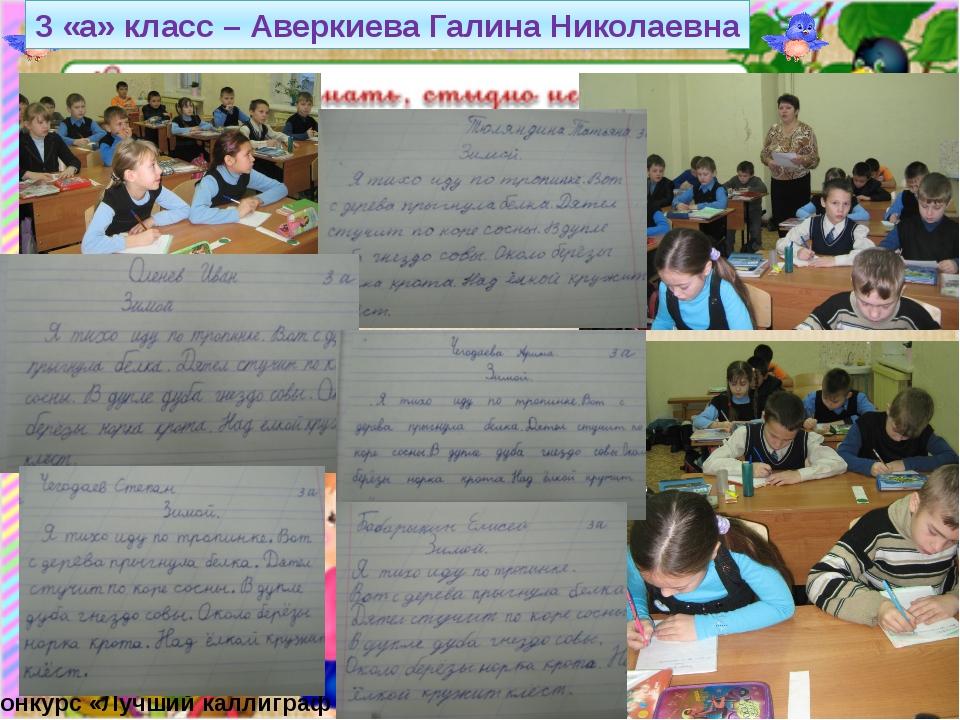 Конкурс «Лучший каллиграф и орфограф» 3 «а» класс – Аверкиева Галина Николаевна