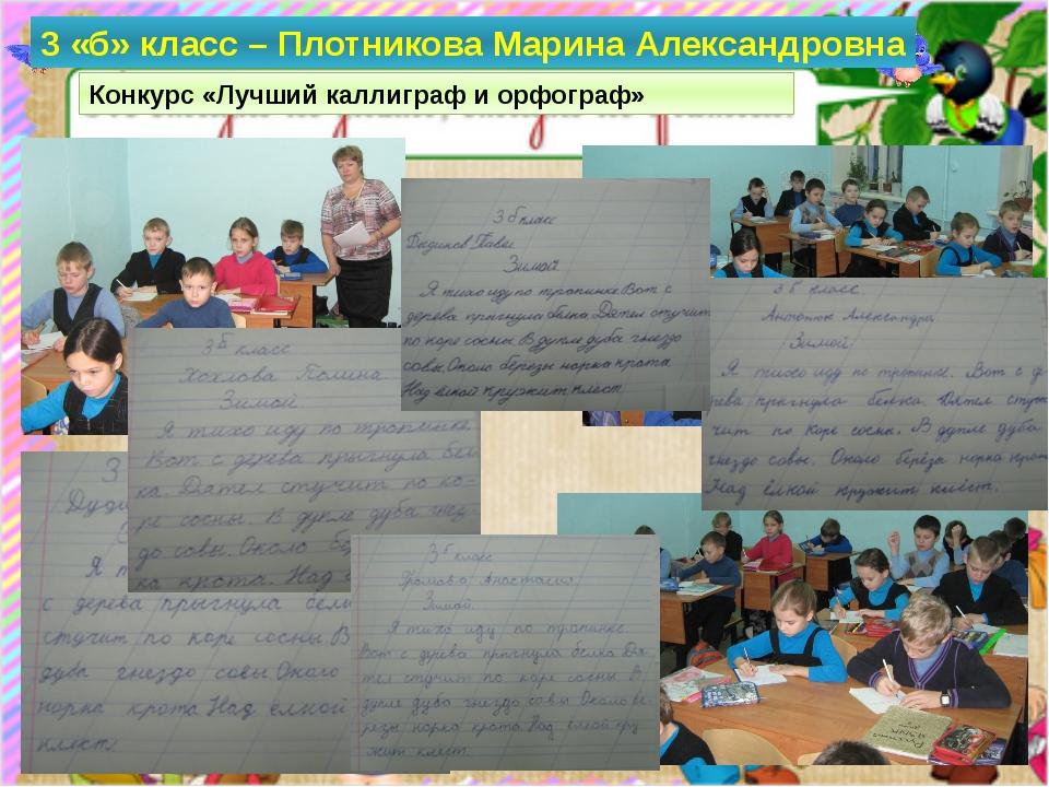 Конкурс «Лучший каллиграф и орфограф» 3 «б» класс – Плотникова Марина Алексан...